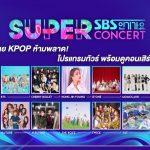 คอนเสิร์ต 2019 กับวงดนตรี ศิลปิน ระดับโลก ที่กำลังจะมาเล่นในไทย